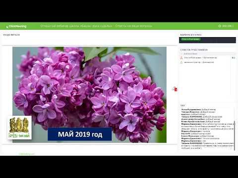 Ответы на вопросы с форума Май 2019 (Ольга Ксагорари) Вопрос 1