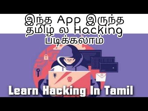 இந்த App மாட்டு போதும் நிகளும் Hacker ஆகலாம் / Learn Ethical Hacking Course In Tamil