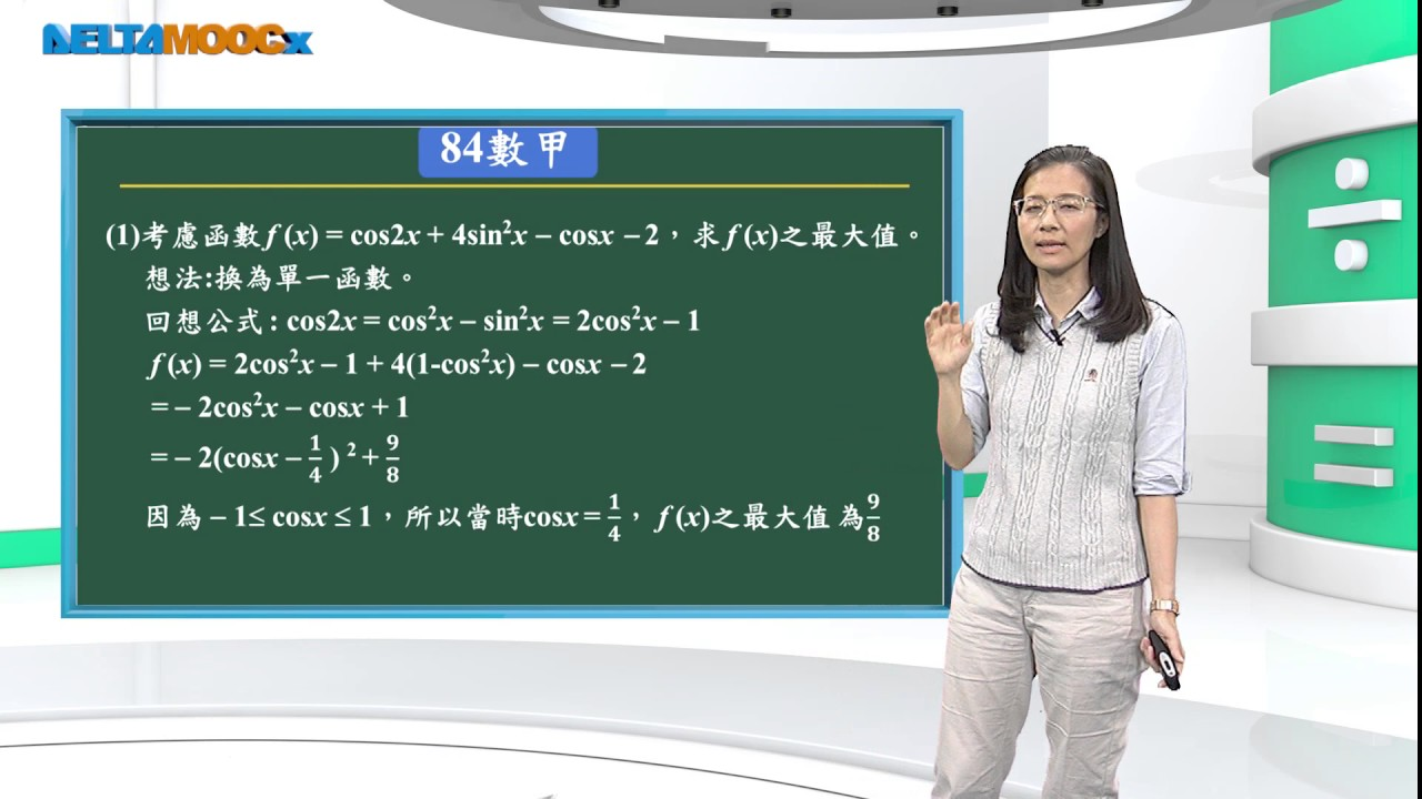 高中 數學 吳汀菱 三角函數 三角函數的性質與圖形 常見三角函數圖形試題講解 1080 0707 - YouTube