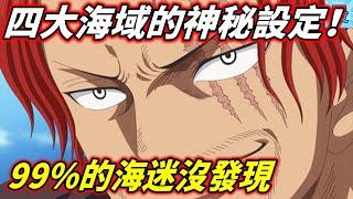 海賊王:尾田四大海域的神秘設定!99%的海迷沒發現!