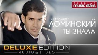 Александр Ломинский - Ты знала (Deluxe Edition) Весь Альбом / Alexander Lominskiy - Did you know