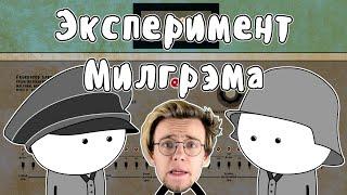 Эксперимент Милгрэма - Мудреныч feat. Артур Шарифов (Подчинение авторитету)