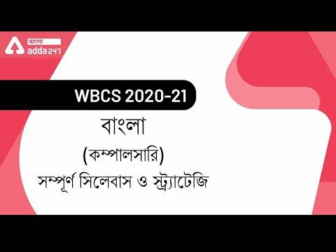WBCS Compulsory BENGALI PAPER-04/03/2020