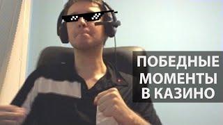 ПАПИЧ ИГРАЕТ В КАЗИНО - МОМЕНТЫ ПОБЕД | ЧАСТЬ 2
