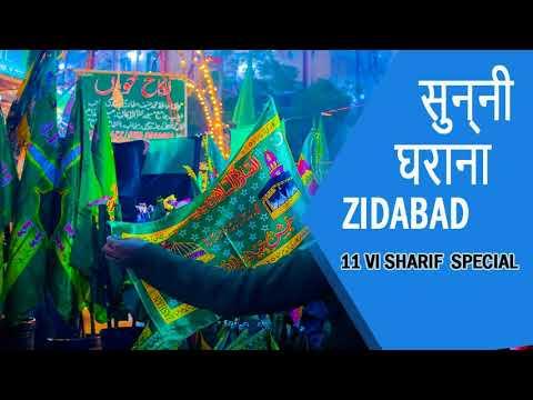 Mere Ghous Pak Ka Say a Hai | by dj shaikh | 11 vi sharif special | 2017