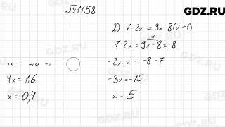 № 1158 - Математика 6 класс Мерзляк