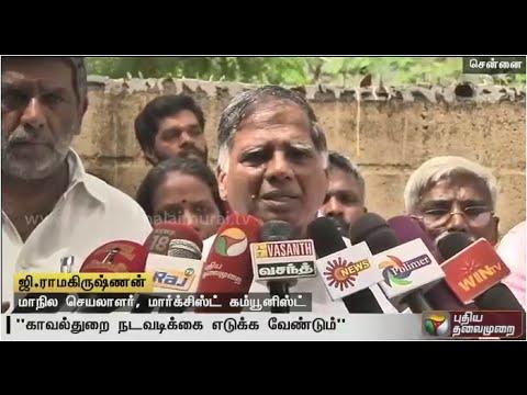 Marxist Communist Party Secretary G.Ramakrishnan meet family of victim: Swathi
