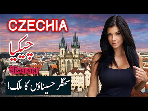 Travel To Czech Republic |  Czechia History Documentary in Urdu And Hindi | Spider Tv | چیکیا کی سیر