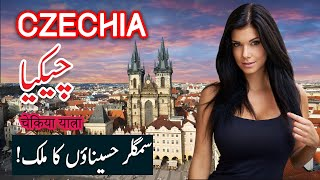 Travel To Czechia |  Czech Republic History Documentary in Urdu And Hindi | Spider Tv | چیکیا کی سیر