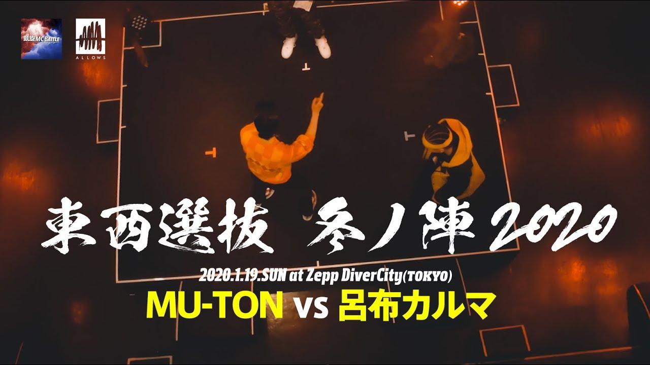 Download MU-TONvs呂布カルマ.凱旋MCbattle東西選抜冬ノ陣2020.決勝戦