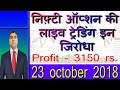 How to trade and book profit in zerodha live day trading 23 oct 2018