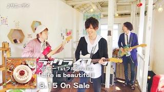【ラックライフ 】メジャー1stアルバム「Life is beautiful」トレイラー
