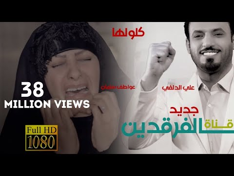 كلولها | المنشد علي الدلفي | الفنانة عواطف سلمان | ما يعبرون الجزء الثاني