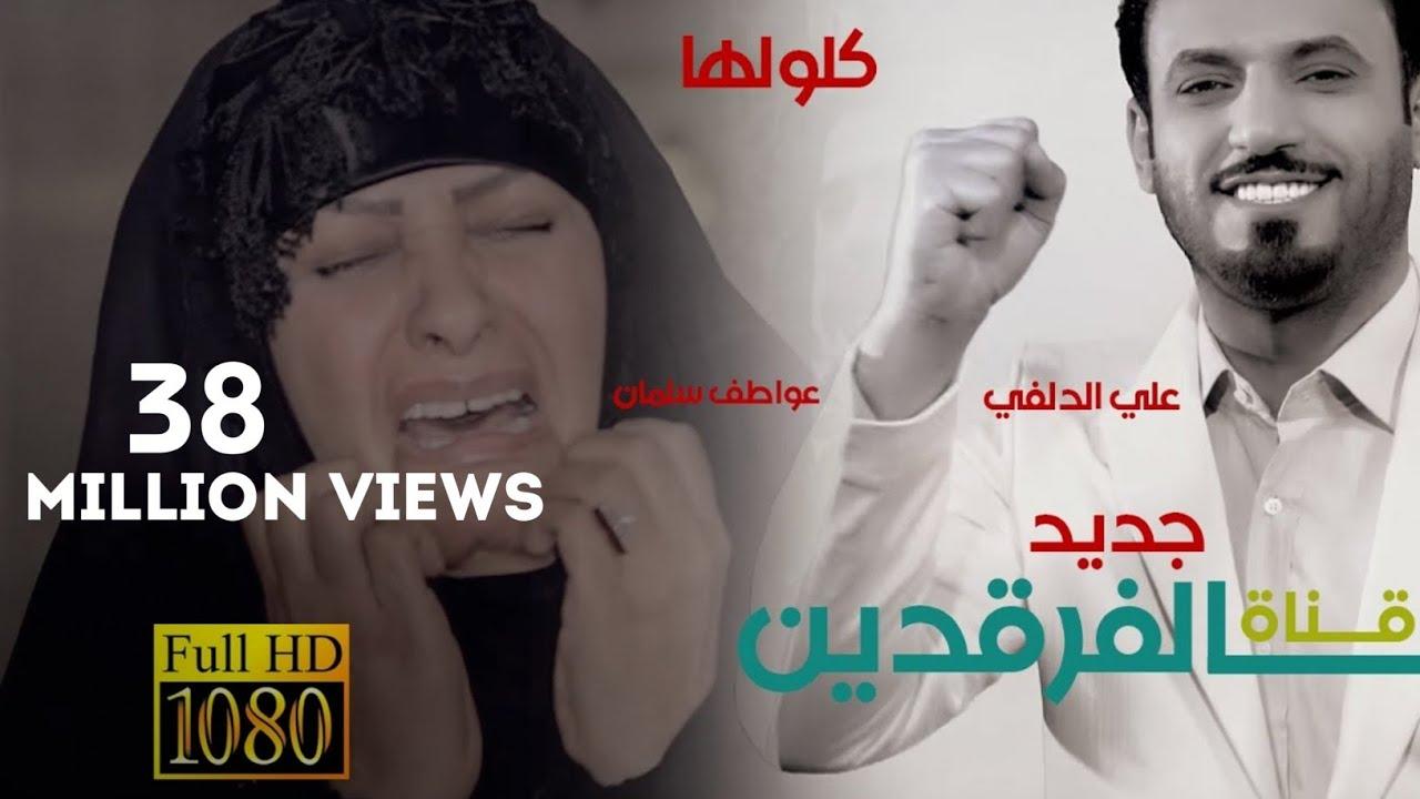 maxresdefault - كلولها | المنشد علي الدلفي | الفنانة عواطف سلمان | ما يعبرون الجزء الثاني