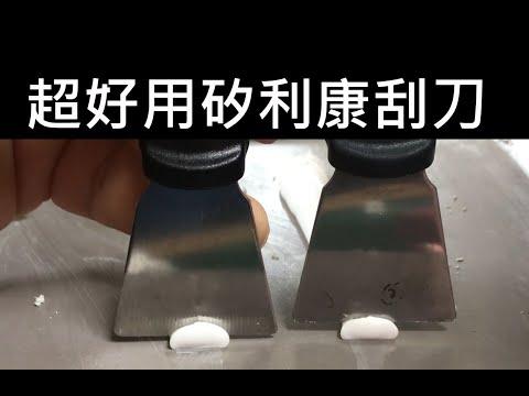 台灣製 不鏽鋼矽利康刮刀+邊刀 ORX PW125 矽力康工具 Silicone 刮刀 油老爺快速出貨