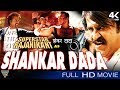 Shankar Dada Hindi Dubbed Full Movie || Rajinikanth, Roja, Meena || Eagle Hindi Movies