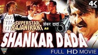 Shankar Dada Hindi Dubbed Full Movie    Rajinikanth, Roja, Meena    Eagle Hindi Movies