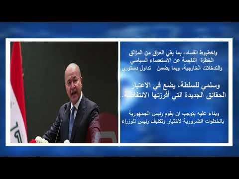 بيان اللجنة المركزية للحزب الشيوعي العراقي