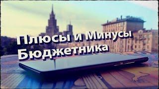 8 ЗА и ПРОТИВ бюджетного смартфона!