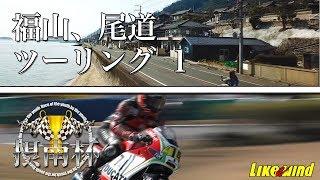 サンテレビ 4/22 O.A. – http://www.likeawind.jp ◯小林優里が行く!広...
