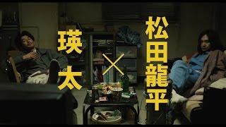 瑛太×松田龍平 W主演最新作『まほろ駅前狂騒曲』予告編 松田龍平 検索動画 25