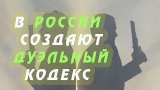 В России создают дуэльный кодекс после обращения Золотова к Навальному | Новости Лайф