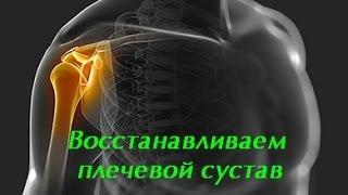 Метод лечения плечевого сустава(, 2015-04-07T07:08:42.000Z)