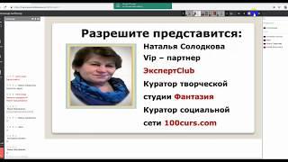Вебинар 1 Создание видео поздравления в CamtasiaStudio