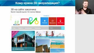 Уроки 3ds max   Как обойти фрилансеров на 3D визуализации