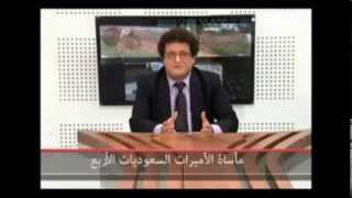 نداء استغاثة لتحرير بنات الملك عبد الله بن عبد العزيز: مها وسحر وجواهر وهلا من الأسر