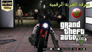 مهمة العصابات سرقة الخزنة الرقمية وفيها نقود كثيرة في حرامي السيارات 5 | Grand Theft Auto V PC