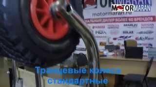 Транцевые колеса - стандартные для пвх лодки(Транцевые шасси