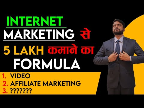 5 Lakh/Month Internet Marketing से कैसे कमाए   How To Earn 5 Lakh/Month Through Internet Marketing