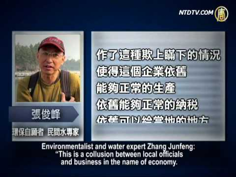 CCP Ignores Water Pollution and Hurts Generations to Come