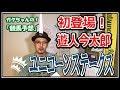 【ユニコーンステークス2018】予想動画!ZUTAYA主催!ユニコーン物語朗読会【競馬予…