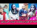 Gul Khoban And Kashmala Gul | Pashto New Funny Tik Tok Videos 2019 Pashto Funny Videos