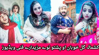 Gul Khoban And Kashmala Gul | Pashto New Funny Tik tok Videos 2019 Pashto Funny Videos