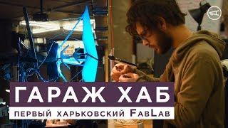 Garage Hub: первый харьковский FabLab