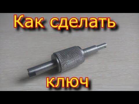 КАК сделать ключ для ЗОЛОТНИКА \ HOW to make a key for ZOLOTNIK