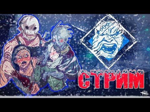 СТРИМ Dead by Daylight - НОВЫЙ ГОД , СТАРАЯ ДБД:)