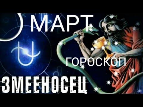 ЗМЕЕНОСЕЦ ГОРОСКОП НА МАРТ 2020 ОТ TINA GOR