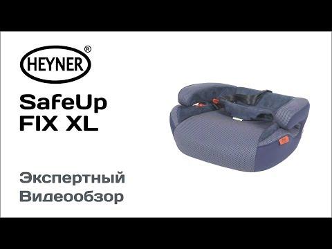 Автокресло SafeUP FIX XL обзор Супермаркета Детских Автокресел