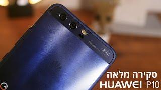 Huawei P10 סקירה מלאה