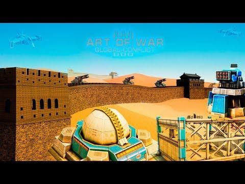 КАК ЗА СТЕНОЙ STREAM ART OF WAR 3 Global Conflict