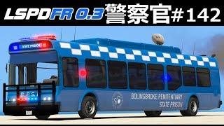 【GTA5】警察官になる#142 刑務所バスで重罪犯を護送します!|LSPDFR実況