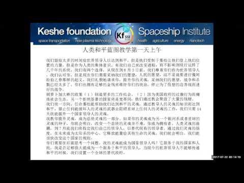 2017 07 22 AM Public Teachings in Chinese - 在中国公众教义