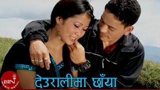 New Nepali Lok Dohari Song 2015 Deuralima Chhaya by Raju Pariyar & Muna Thapa