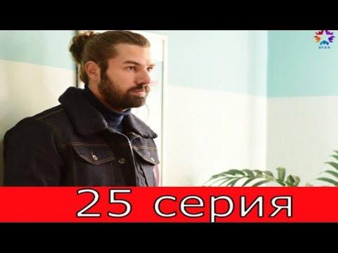 МОЯ СЛАДКАЯ ЛОЖЬ 25 СЕРИЯ