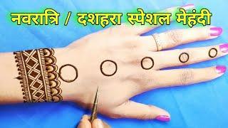 नवरात्रि/दशहरा स्पेशल मेहंदी डिजाइन||easy backhand mehndi design||arebic mehndi for karva chauth