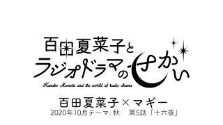 ももいろクローバーZの百田夏菜子が、 毎月1つのテーマを決め、客演となるゲストをお迎えしながら、 ラジオドラマに挑戦するプロジェクト 「百田夏菜子とラジオドラマのせ ...